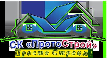 """""""ПротоСтрой"""""""