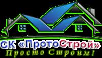 """ПротоСтрой"" Logo"